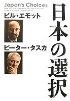 日本の選択