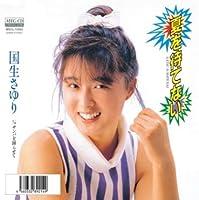 夏を待てない(MEG-CD)