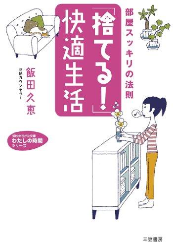 「捨てる!」快適生活―――部屋スッキリの法則 三笠書房 電子書籍の詳細を見る