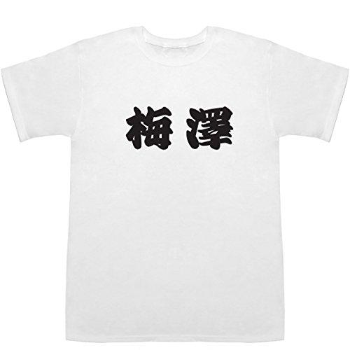 梅澤 うめざわ umezawa Tシャツ ホワイト XS【梅...