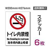 「トイレ禁煙」【ステッカー シール】 タテ・大 200×276mm 2枚、4枚、6枚、10枚組(sticker-004) (6枚組)