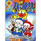 忍者ハットリくん 1 (ぴっかぴかコミックス)