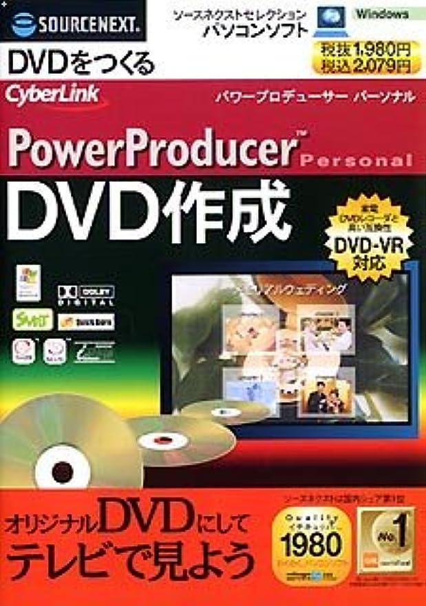 生じる死にかけている調べるPowerProducer Personal (スリムパッケージ版)