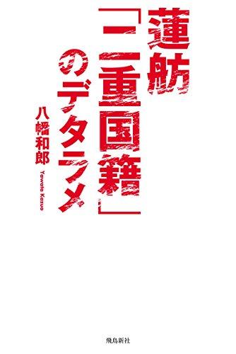 蓮舫「二重国籍」のデタラメ 発売日