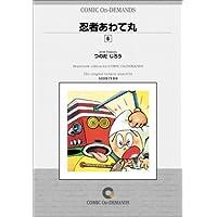 忍者あわて丸 (6) オンデマンド版 [コミック]