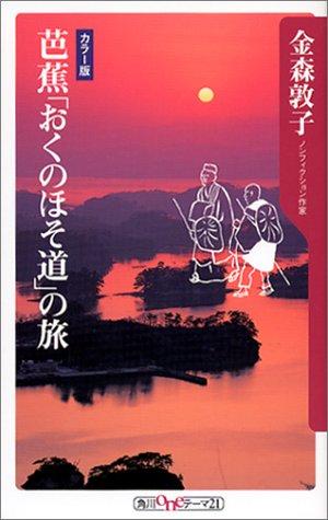 芭蕉「おくのほそ道」の旅 (角川oneテーマ21)の詳細を見る