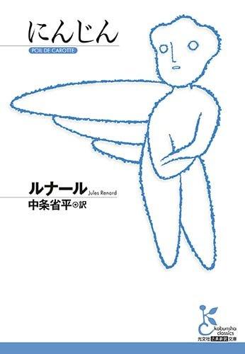 にんじん (古典新訳文庫)