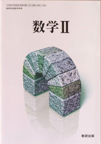 数学2 文部省検定済教科書 数研出版 数2/309