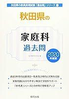 秋田県の家庭科過去問 2020年度版 (秋田県の教員採用試験「過去問」シリーズ)
