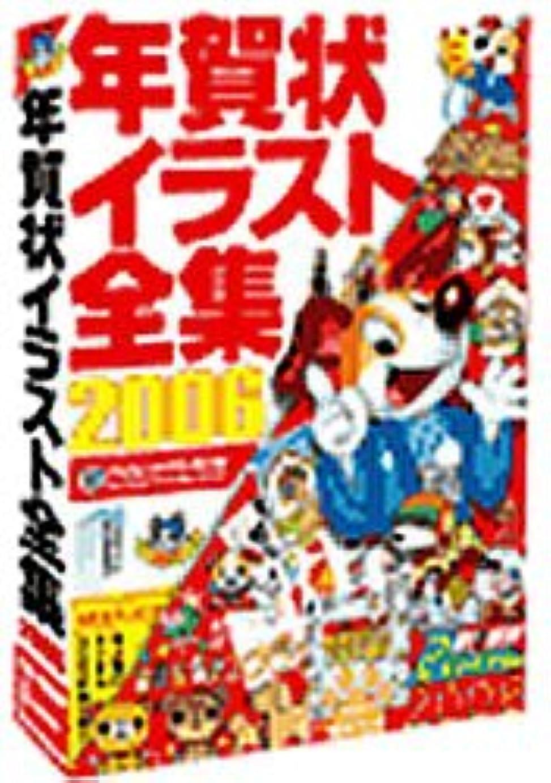 マラドロイトミネラル錆び年賀状イラスト全集 2006