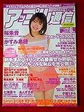 アップル通信  2005年6月号 桜朱音 かすみ果穂