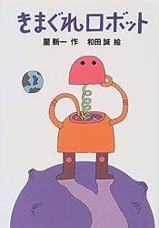 きまぐれロボット (新・名作の愛蔵版)