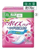 紙おむつ ポイズパッド 【(2)9袋/ケース】