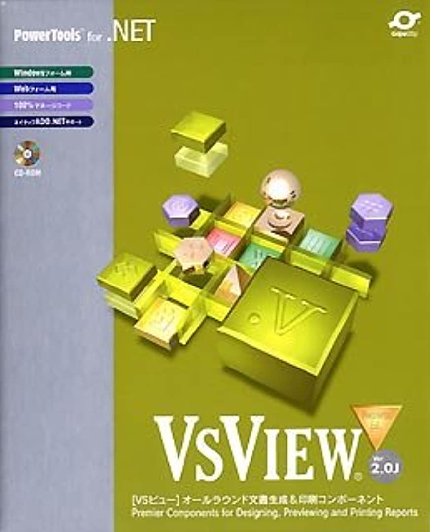 成人期本部しゃがむVS-VIEW for.NET 2.0J Reports Edition 1開発ライセンスパッケージ