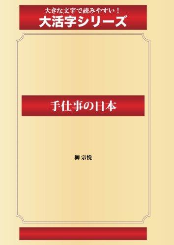 [画像:手仕事の日本(ゴマブックス大活字シリーズ)]