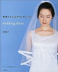 手作りドレスでウェディング