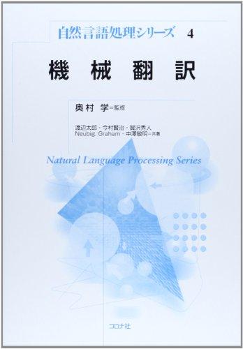 機械翻訳 (自然言語処理シリーズ)の詳細を見る