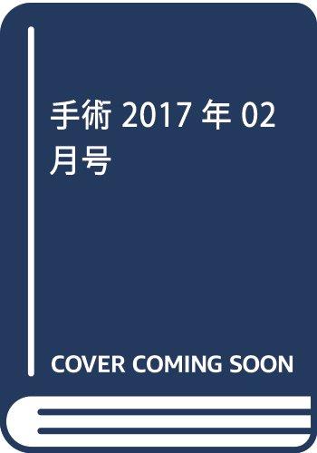 手術 2017年 02 月号 [雑誌]の詳細を見る