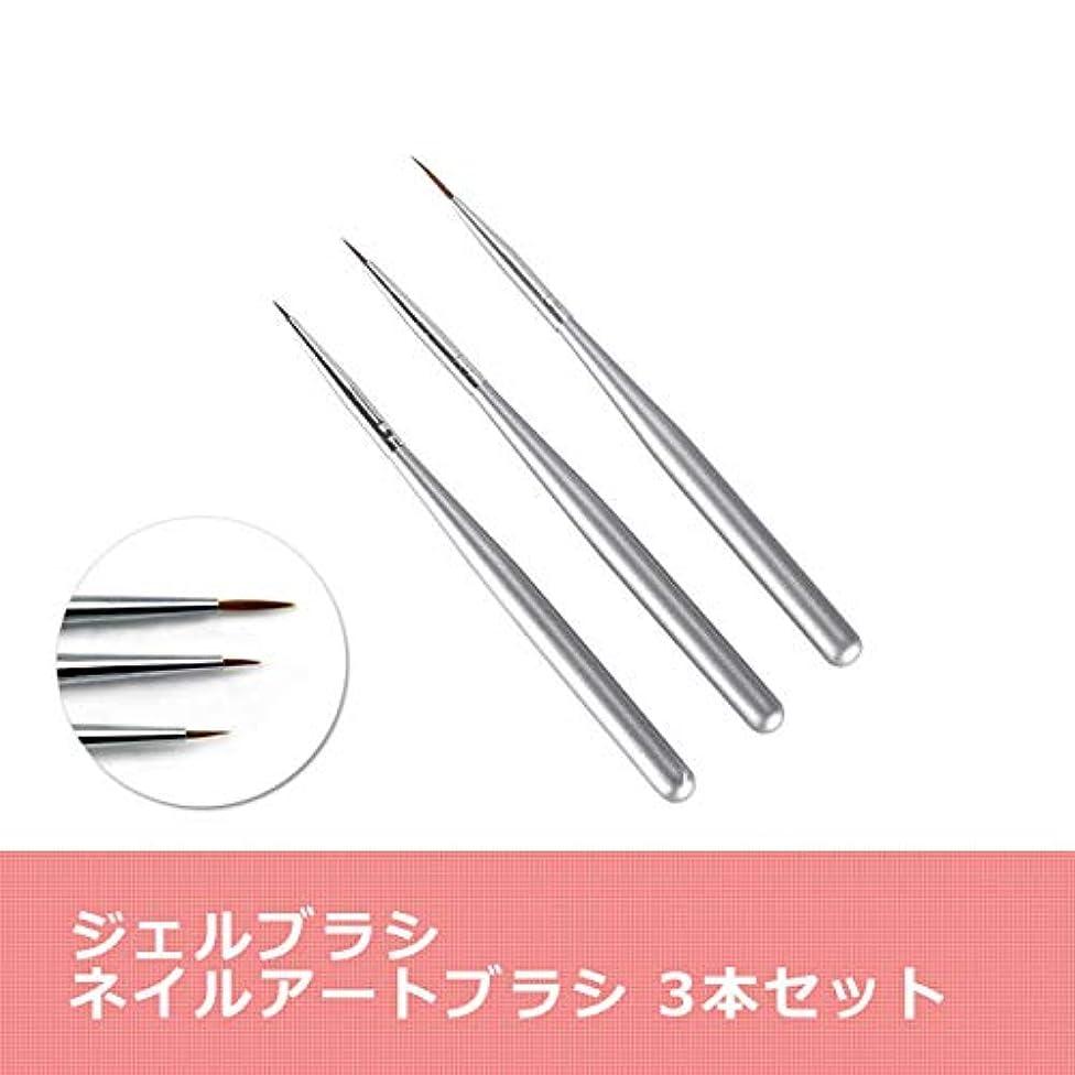 それぞれ満たすすきジェルブラシ ネイルアートブラシ 3本セット 筆 アート筆 デザイン シルバー