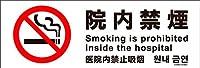標識スクエア 「 院内禁煙 」 ヨコ・小【ステッカー シール】 190x65㎜ CFK6004 4枚組