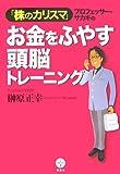 「株のカリスマ」プロフェッサー・サカキの お金をふやす頭脳トレーニング (講談社BIZ)