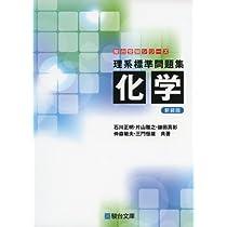 理系標準問題集 化学 (駿台受験シリーズ) 新装版