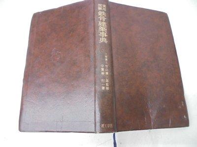 鉄骨建築事典―実用図解 -構造計算・設計・施工- (1970年)
