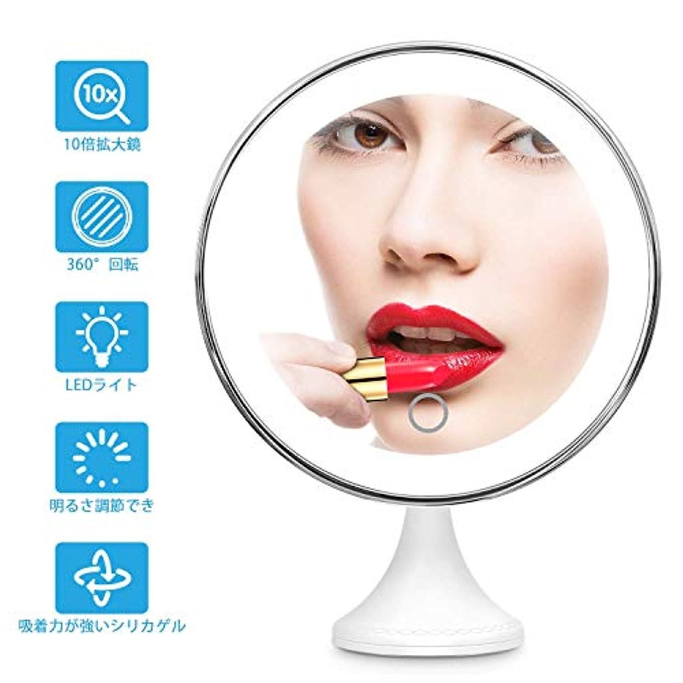 虫器用ビジター10倍拡大鏡 BEQOOL LED化粧鏡 化粧 拡大鏡 浴室鏡 女優ミラー 卓上鏡 壁掛けメイクミラー 吸着力が強いシリカゲル台座付き LEDの明るさと色調節でき 360度回転 単四電池&USB給電対応 ホワイト