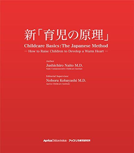 英語で読む育児書 新「育児の原理」Childcare Bas...
