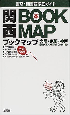 関西ブックマップ ネット対応版の詳細を見る