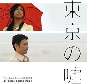 「東京の嘘」オリジナル・サウンドトラック