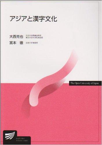 アジアと漢字文化 (放送大学教材)の詳細を見る