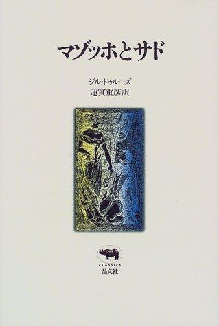 マゾッホとサド (晶文社クラシックス)