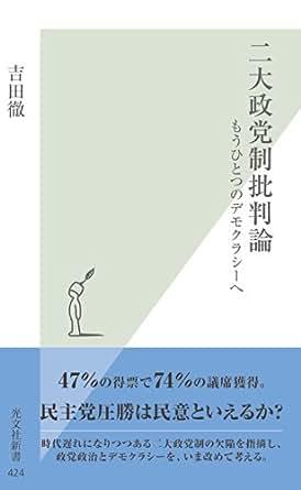 Amazon.co.jp: 二大政党制批判...