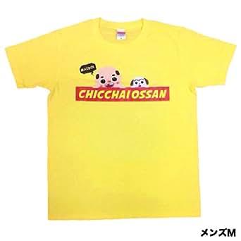 ちっちゃいおっさん めっちゃシャレオツTシャツ(03イエロー) (レディースMサイズ)