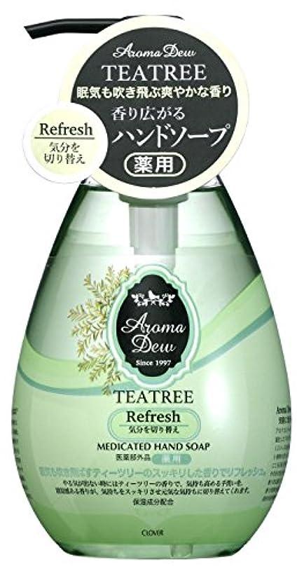 減る締め切りモッキンバードアロマデュウ 薬用ハンドソープ ティーツリーの香り 260ml