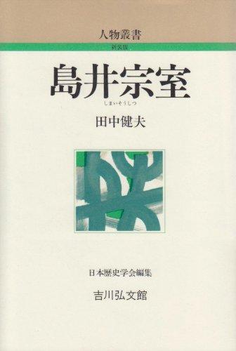 島井宗室 (人物叢書 新装版)