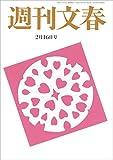 週刊文春 2月16日号[雑誌]