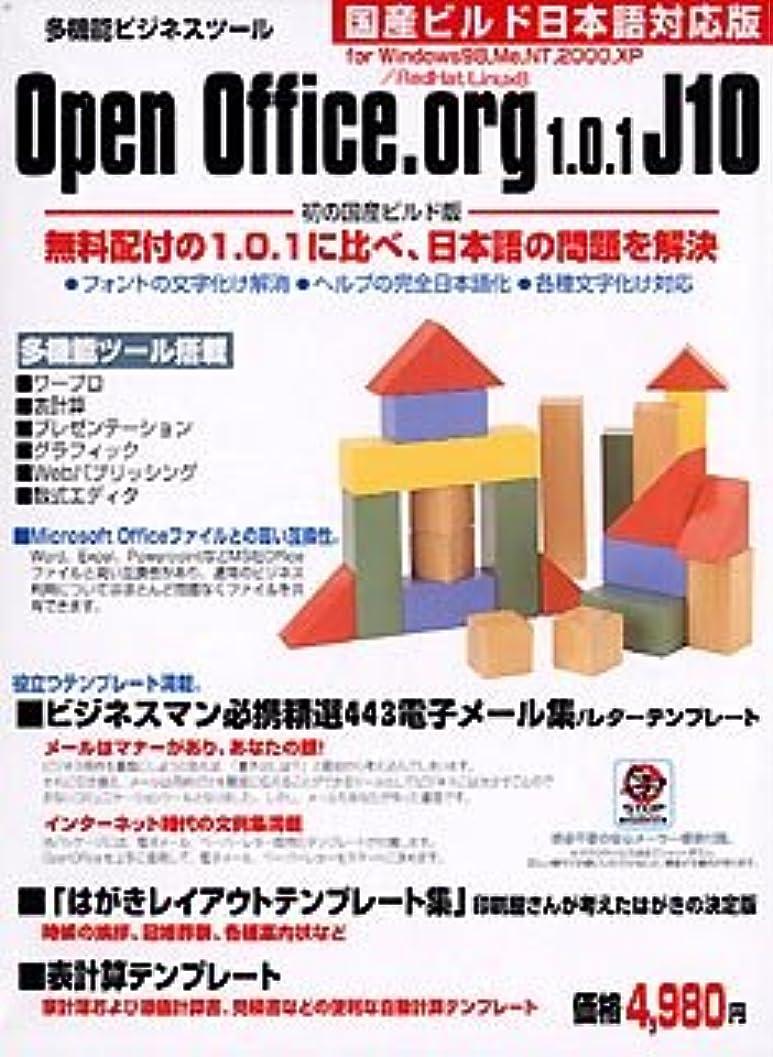けん引正当な支店Open Office.org 1.0.1 J10