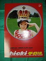 千秋 CHIAKI チロル B2サイズポスター