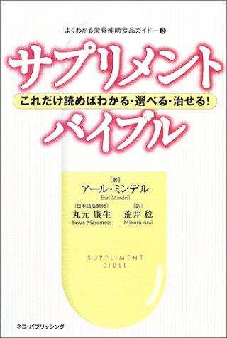 サプリメント・バイブル―これだけ読めばわかる・選べる・治せる! (よくわかる栄養補助食品ガイド)