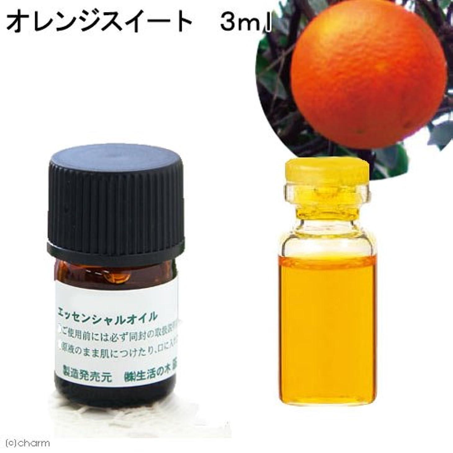 直感ネックレス接地生活の木 オレンジスイート 3ml