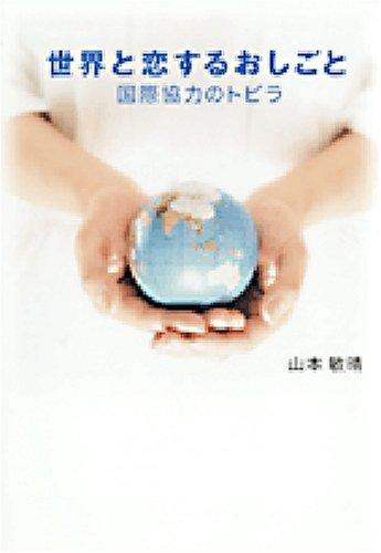 世界と恋するおしごと—国際協力のトビラ