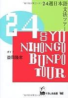 24週日本語文法ツアー