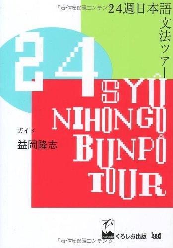 24週日本語文法ツアーの詳細を見る