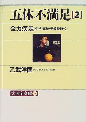 五体不満足〈2〉全力疾走―中学・高校・予備校時代 (大活字文庫)