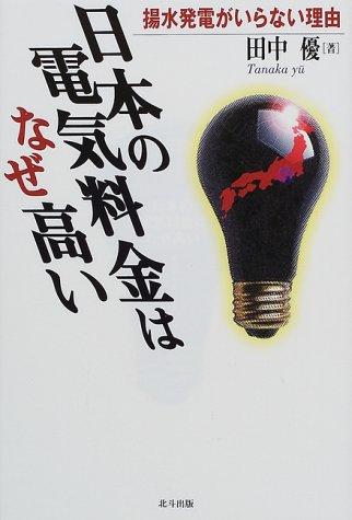 日本の電気料金はなぜ高い—揚水発電がいらない理由