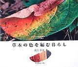 草木の色を編む暮らし―身近な自然染料を使ったニットの魔法 (布楽人双書)