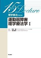 運動器障害理学療法学 I (15レクチャーシリーズ 理学療法テキスト)