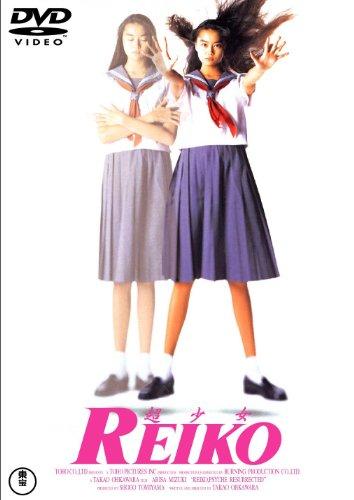 超少女REIKO [東宝DVDシネマファンクラブ]